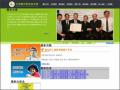 台灣醫界聯盟基金會