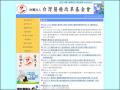 台灣醫療改革基金會