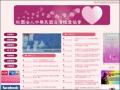 社團法人中華民國台灣懷愛協會