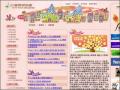 台灣展翅協會