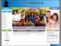 台南市教保產業工會