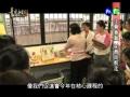 20130402華視新聞雜誌-生易養難 托育向前走