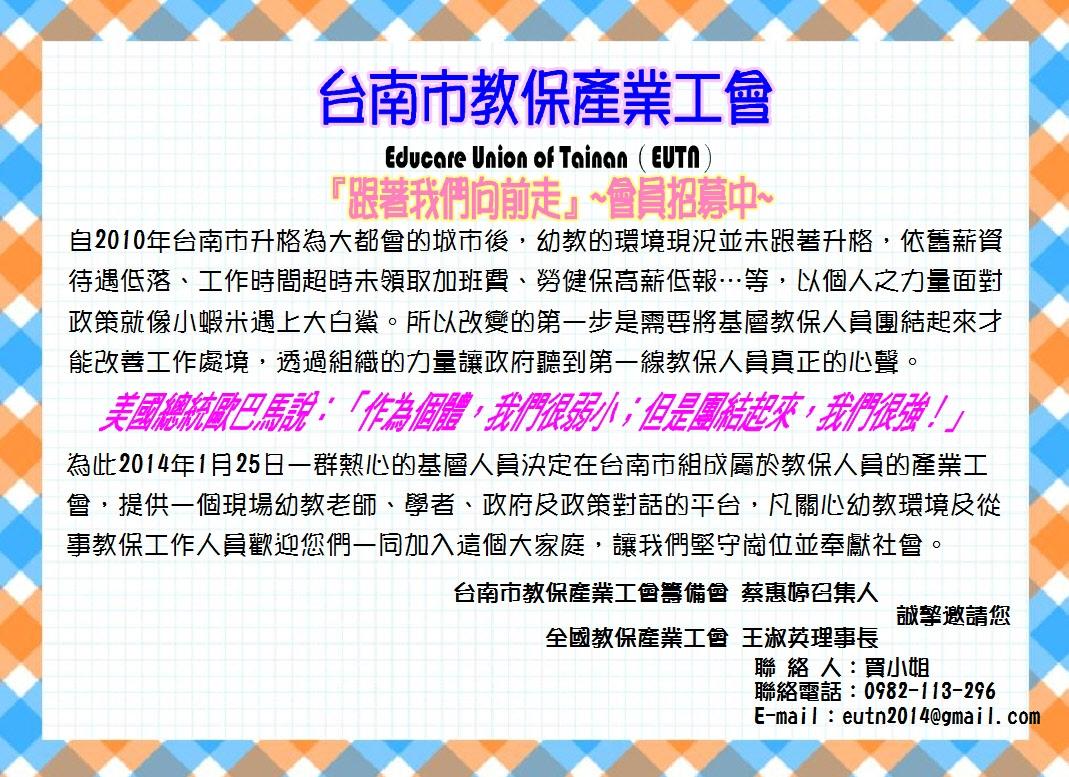 台南市教保產業工會成立文宣
